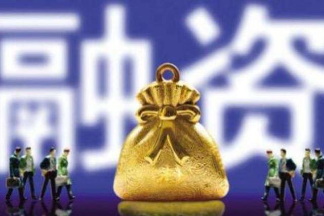 安徽省直接融资和上市挂牌工作再上新台阶
