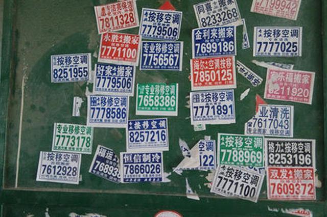 合肥市再出重拳整治小广告 三百多个手机号被停机