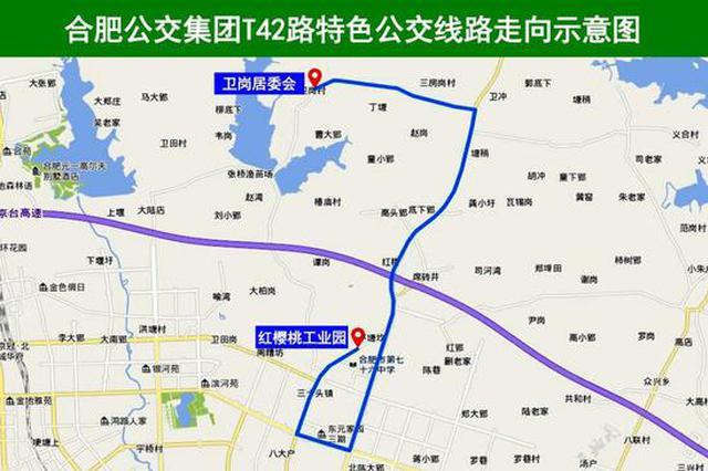 1月6日起合肥新增T42路特色公交线