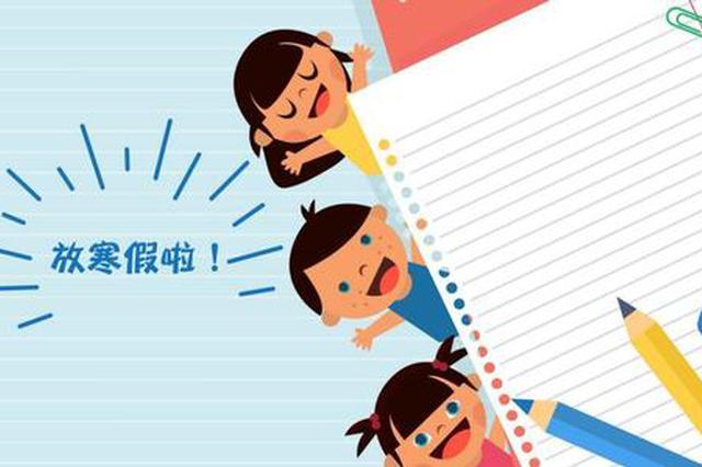 """安徽省教育厅发出""""致广大师生的一封信""""!关于寒假"""