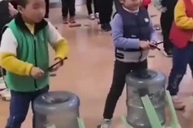 一段幼儿园小朋友将矿泉水桶当鼓表演的视频走红