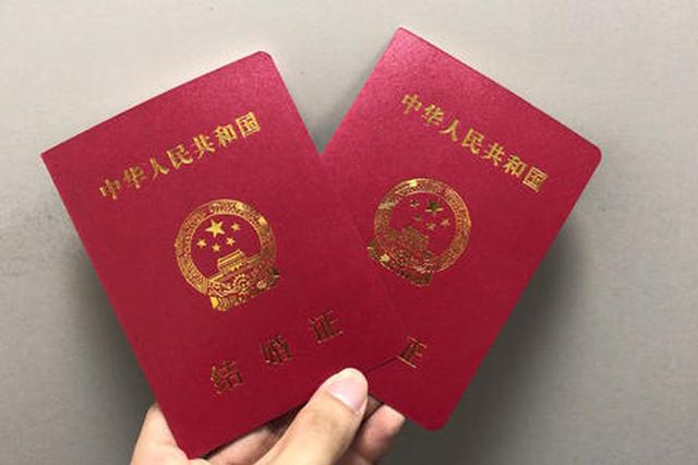 """芜湖:2月2日上午""""准新人们""""来领证吧"""