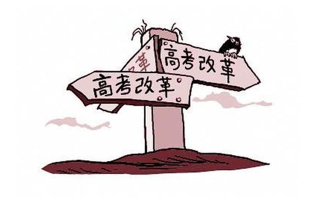 安徽省高考综合改革方案将适时启动