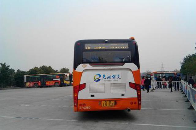 除夕至大年初三 芜湖机场大巴运营时间有调整