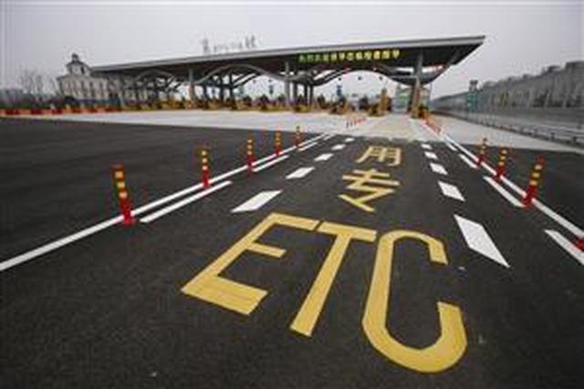 正确通行ETC车道 这些要注意