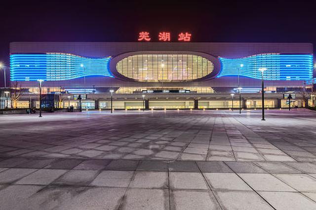春运以来 芜湖站发送旅客17万余人次