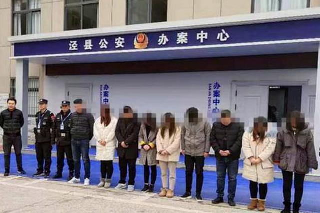 """电信诈骗窝点遭""""团灭"""" 泾县警方抓获12名诈骗嫌疑人"""