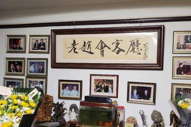 赵忠祥家人深夜布置灵堂 追悼会将于1月20日举行