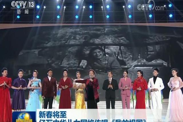 新春将至 亿万中华儿女网络传唱《我的祖国》