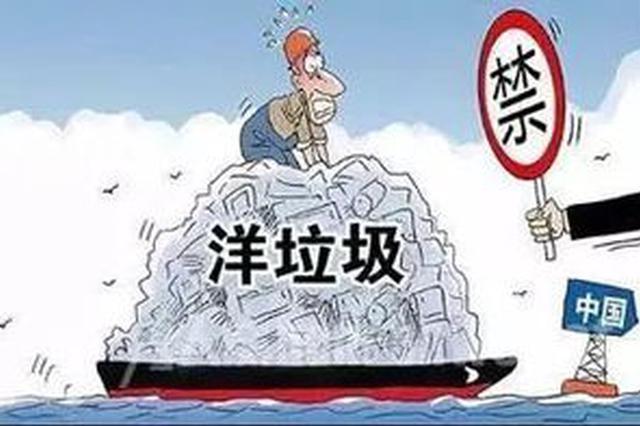 2020年底中国将基本实现洋垃圾零进口