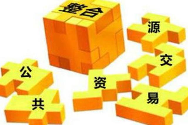 安徽省深化公共资源交易平台整合共享