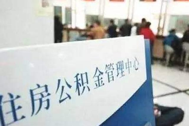 """芜湖市住房公积金单位开户实现""""秒办"""""""