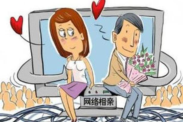 """被骗71万余元 在百合佳缘""""找对象""""竟被当""""猪""""宰"""