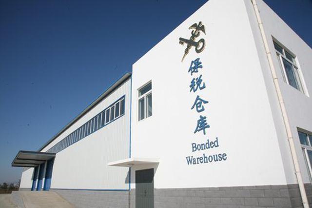 蚌埠(皖北)保税物流中心业务突破31亿元