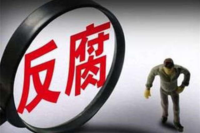 2019年安徽19名厅级干部涉嫌犯罪移送检察机关