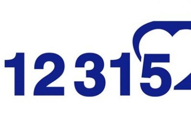 """宣城市实现 """"12315""""五线合一"""