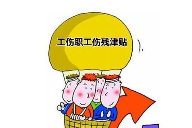 芜湖上调工伤职工伤残津贴