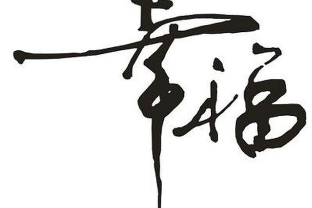 滁州:残疾夫妻 双手拼出幸福来