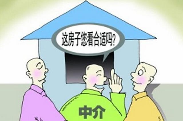 两家房产中介被通报批评