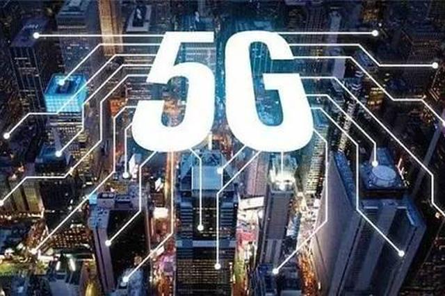 安庆启动建设全省首个市级5G创新应用实验室
