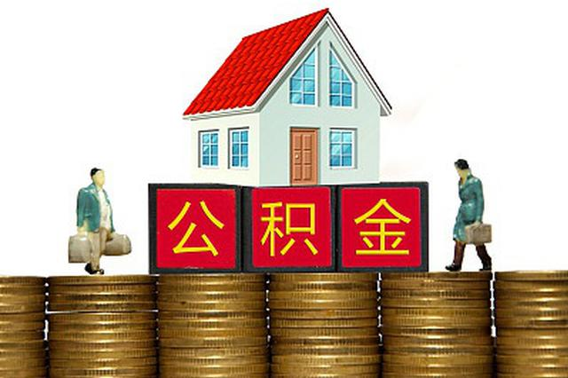 2019年安庆缴存公积金40.73亿元