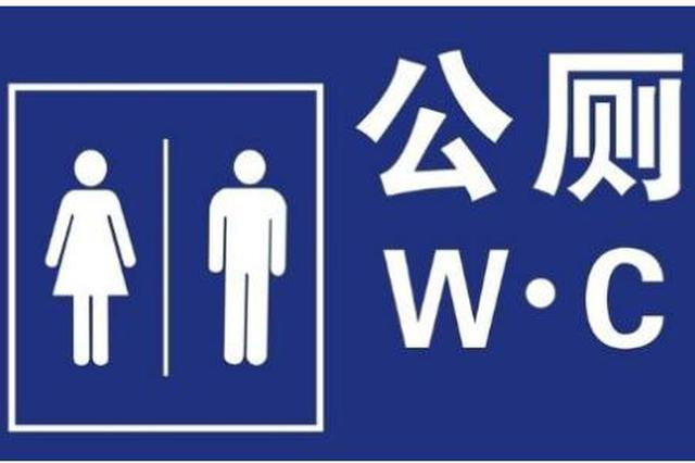 合肥市庐阳区5座公厕改造完毕 春节前正式投入使用