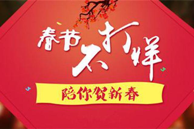 """春节""""不打烊"""" 公交""""全在线"""""""