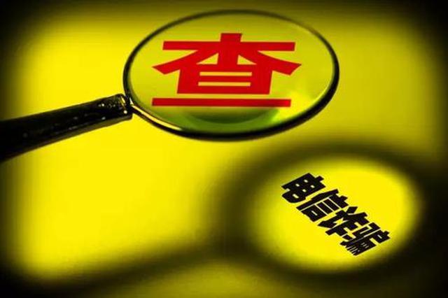 芜湖鸠江区法院宣判一电信诈骗案