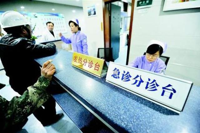 安徽卫健委:基层医院做好预检分诊不得私自留诊或拒诊