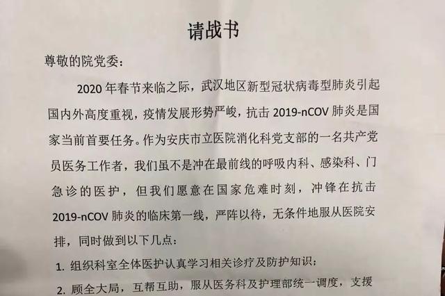 安庆市立医院多名医护人员写下请战书