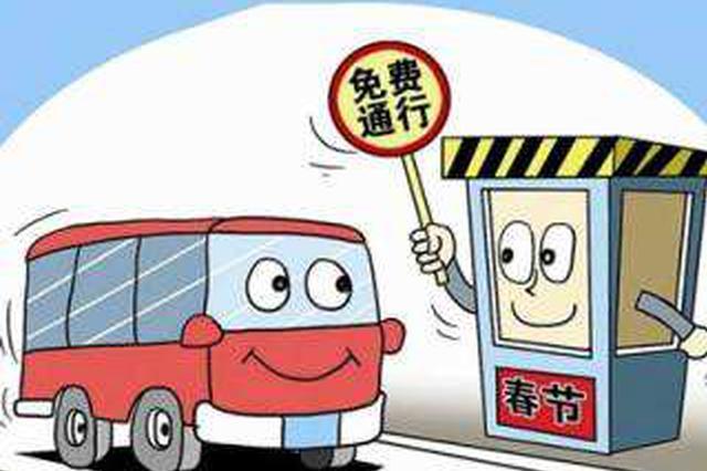 2020年春节假期小型客车免收通行费