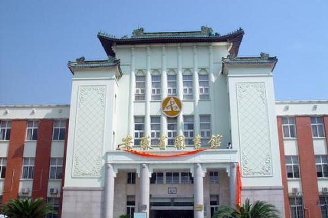 安徽省图书馆 安徽博物院今起临时闭馆