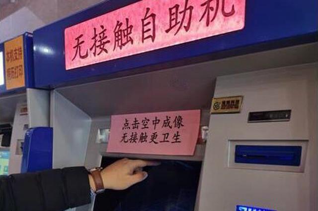 预防交叉感染 安徽推出全国首台无接触自助服务设备