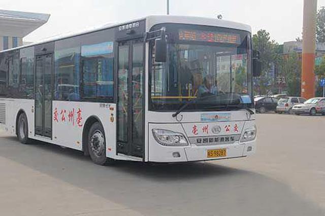 亳州市区公交卡旧貌换新颜