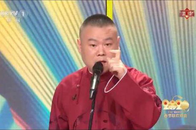 """岳云鹏单手比""""7""""笑翻众人"""