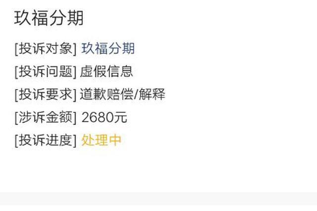 网友投诉玖福分期虚假信息