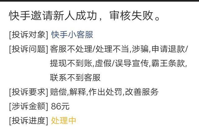网友投诉快手邀请新人成功 审核失败