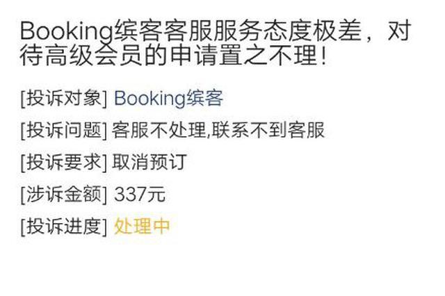 网友投诉Booking缤客客服服务态度极差