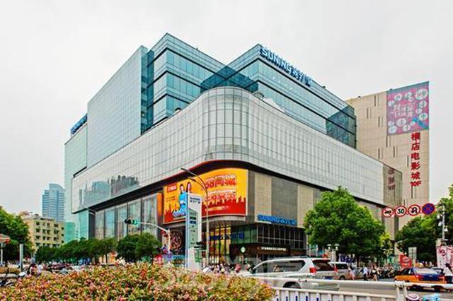 芜湖部分大型商场 闭店或调整营业时间