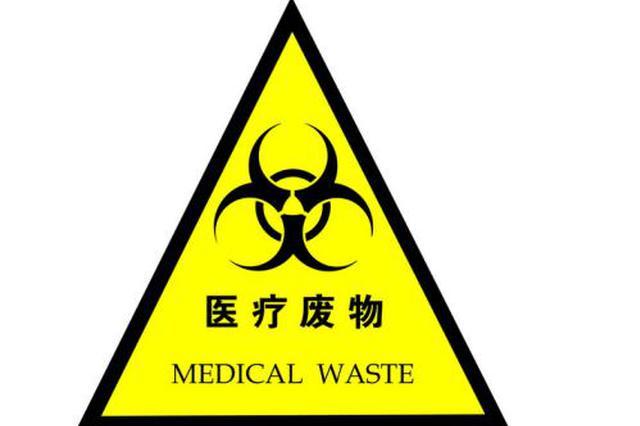 安徽安全处置医疗废物659吨