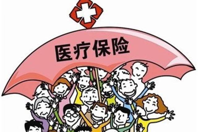 安徽临时新增11项基本医保医疗服务项目