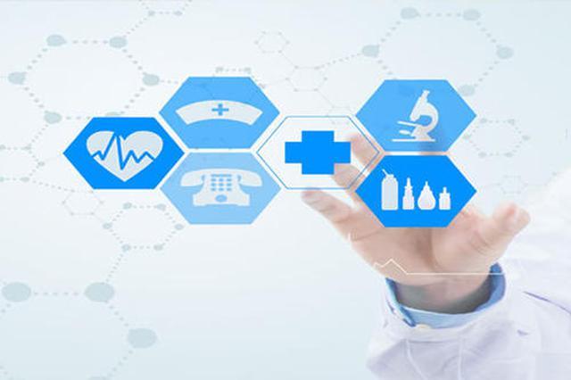 三部门:异地确诊患者个人负担部分由财政补助