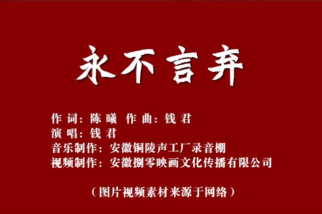 安徽音乐人创作励志MV《永不言弃》为武汉加油