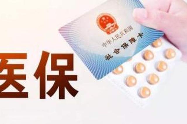 安徽临时新增11项基本医疗保险医疗服务项目