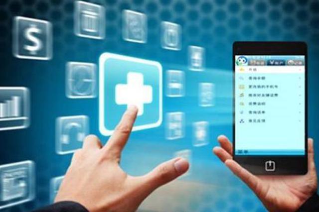 中国科大附一院增派70位医生排班坐诊互联网医院