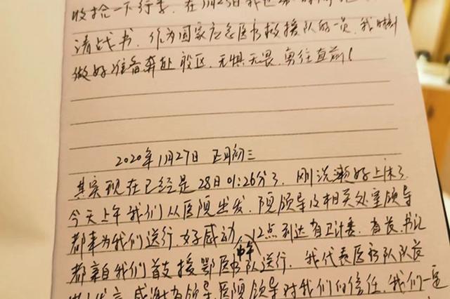 """安徽援鄂医疗队前线的""""抗疫日记"""":无惧无畏 勇往直前"""