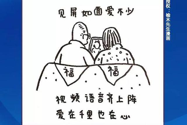 防疫漫画:春节遇疫情这样过