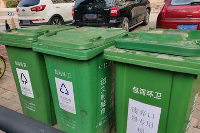 合肥包河区设置900余处废弃口罩专用垃圾桶