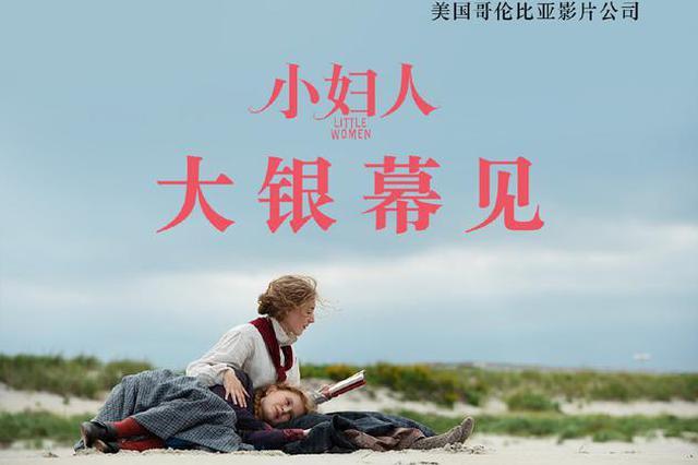 罗南甜茶新片《小妇人》撤出情人节档 新档期待定