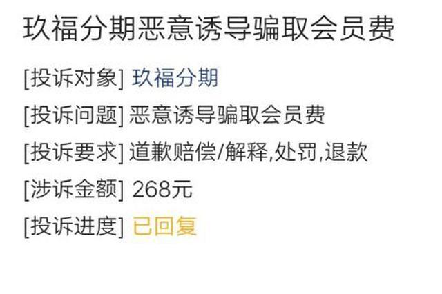 网友投诉玖福分期恶意诱导 客服已回复